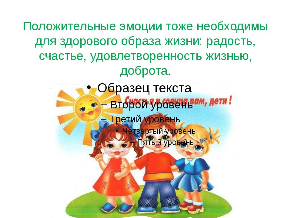 Положительные эмоции тоже необходимы для здорового образа жизни: радость, сча...