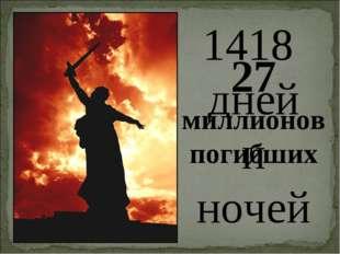 1418 дней и ночей 27 миллионов погибших