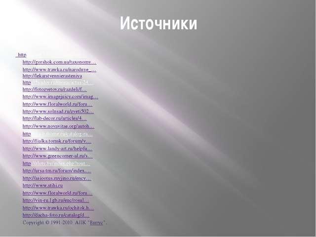 Источники http://www.liveinternet.ru/use… http://gorshok.com.ua/taxonomy… htt...