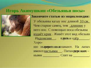 Игорь Акимушкин «Обезьяньи носы» Закончите статью из энциклопедии: У обезьяны
