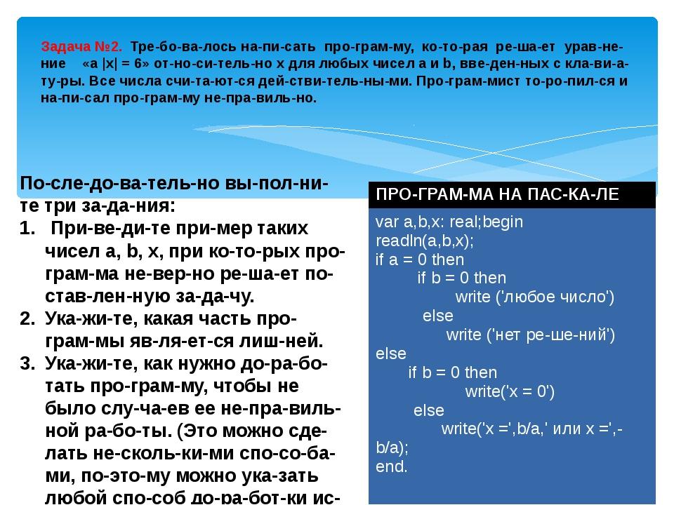 Пояснение a = 1, b = −1, x = 0. Значение x может быть не указано. Зна...