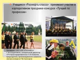 Учащиеся «Роснефть-класса» принимают участие в корпоративном празднике-конку