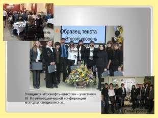 Учащиеся «Роснефть-классов» - участники III Научно-технической конференции мо