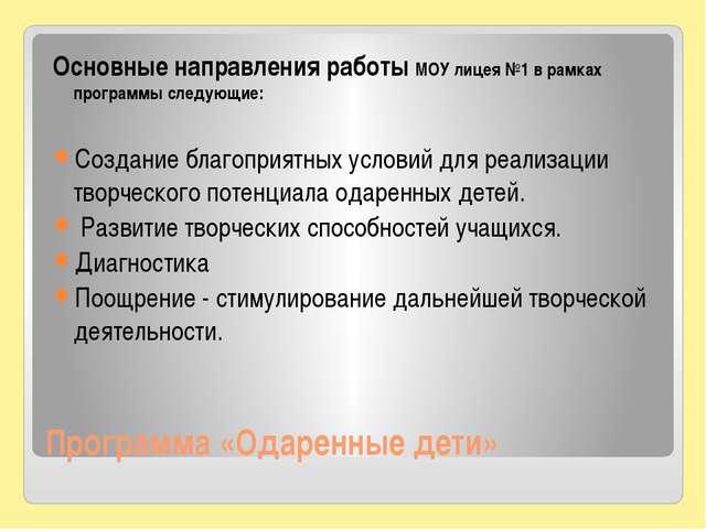 Программа «Одаренные дети» Основные направления работы МОУ лицея №1 в рамках...