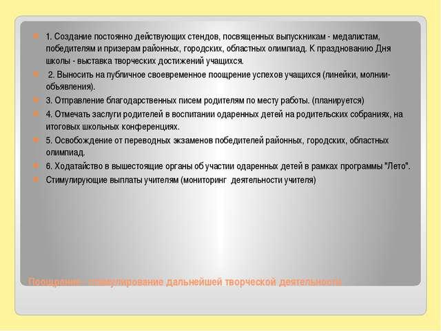 Поощрение - стимулирование дальнейшей творческой деятельности 1. Создание пос...