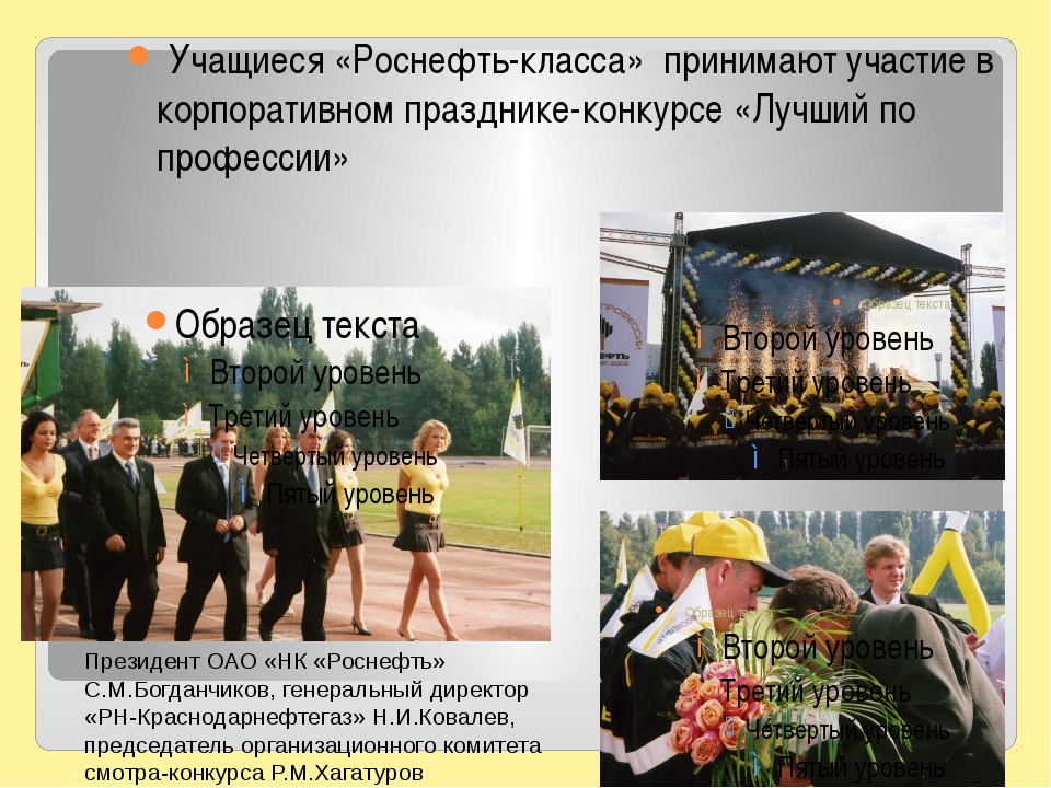 Учащиеся «Роснефть-класса» принимают участие в корпоративном празднике-конку...