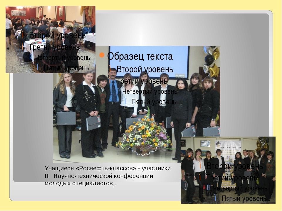 Учащиеся «Роснефть-классов» - участники III Научно-технической конференции мо...