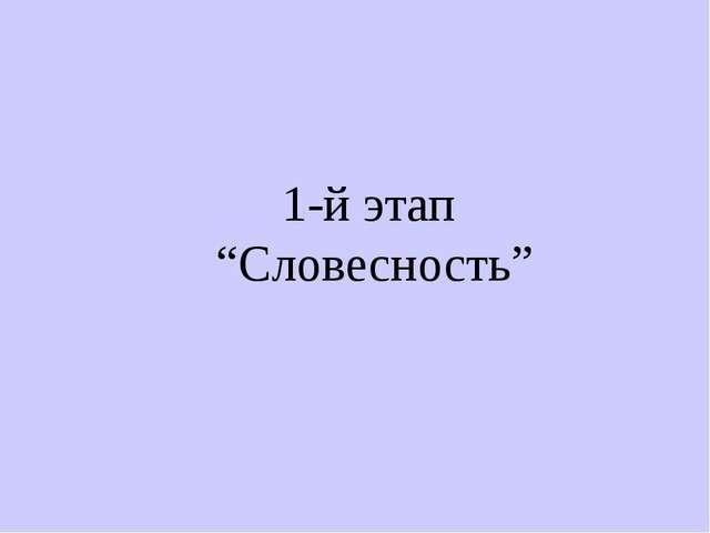 """1-й этап """"Словесность"""""""