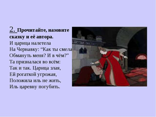"""2. Прочитайте, назовите сказку и её автора. И царица налетела На Чернавку: """"К..."""