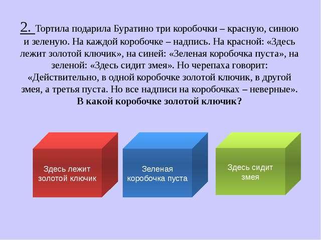 2. Тортила подарила Буратино три коробочки – красную, синюю и зеленую. На каж...