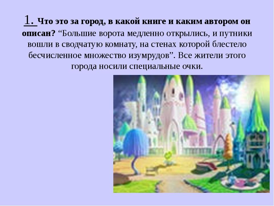 """1. Что это за город, в какой книге и каким автором он описан? """"Большие ворота..."""