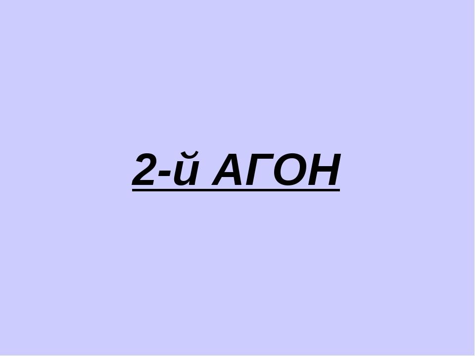 2-й АГОН