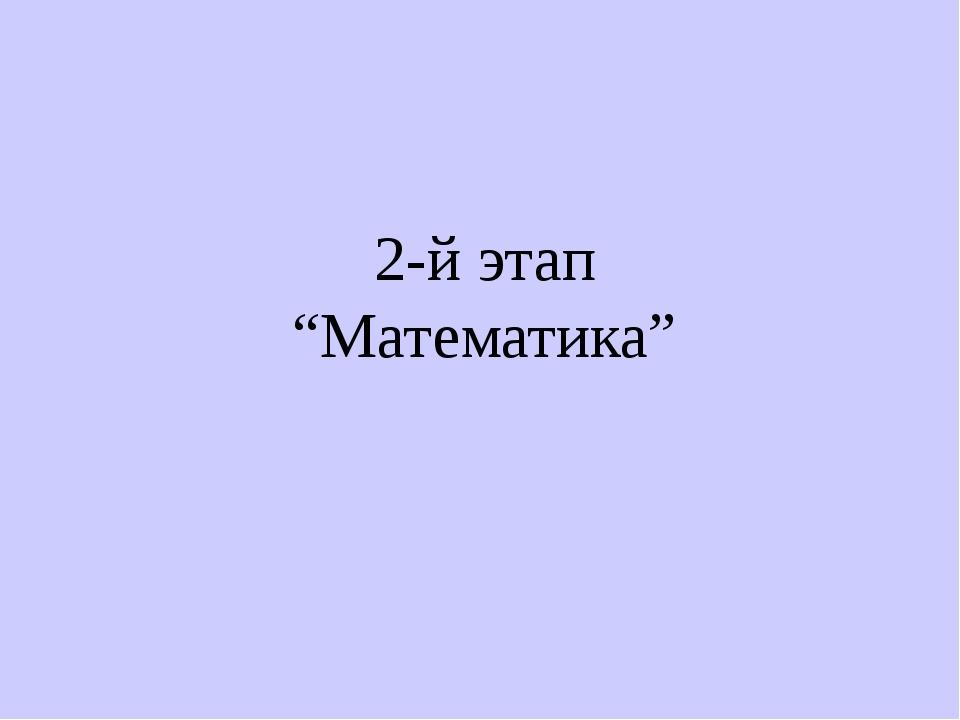 "2-й этап ""Математика"""