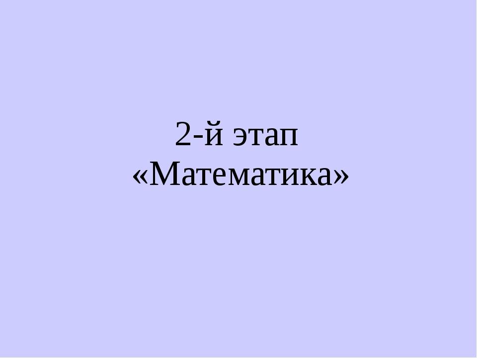 2-й этап «Математика»