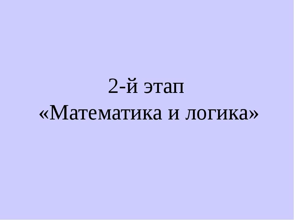 2-й этап «Математика и логика»