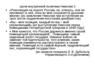 Цели внутренней политики Николая 1 «Революция на пороге России, но, клянусь,