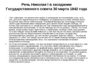 """Речь Николая I в заседании Государственного совета 30 марта 1842 года """" Нет с"""