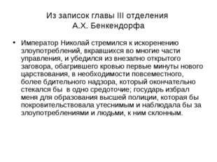 Из записок главы III отделения А.Х. Бенкендорфа Император Николай стремился к