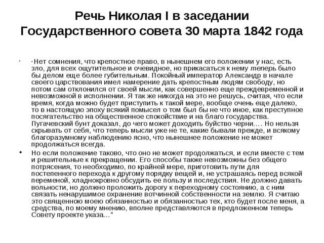 """Речь Николая I в заседании Государственного совета 30 марта 1842 года """" Нет с..."""