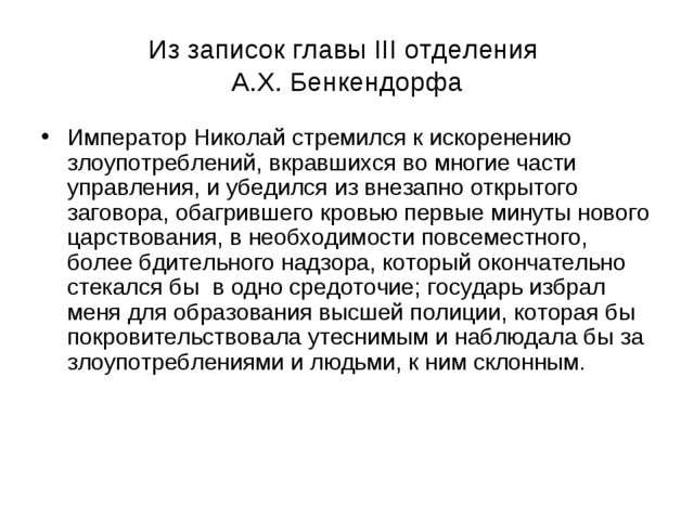 Из записок главы III отделения А.Х. Бенкендорфа Император Николай стремился к...