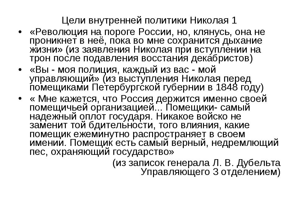 Цели внутренней политики Николая 1 «Революция на пороге России, но, клянусь,...