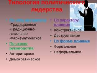 Типология политического лидерства По типу авторитета -Традиционное -Традицион