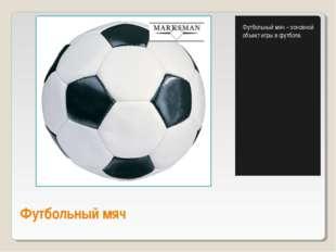 Футбольный мяч Футбольный мяч – основной объект игры в футболе.