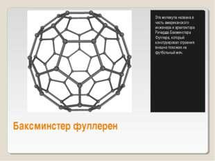 Баксминстер фуллерен Эта молекула названа в честь американского инженера и ар