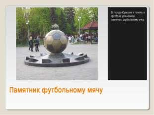 Памятник футбольному мячу В городе Кракове в память о футболе установили памя