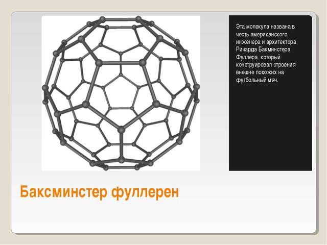 Баксминстер фуллерен Эта молекула названа в честь американского инженера и ар...