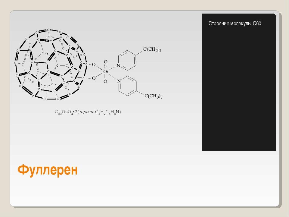 Фуллерен Строение молекулы С60.