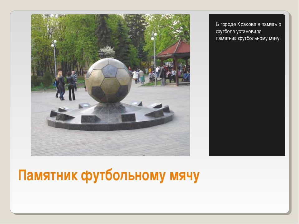 Памятник футбольному мячу В городе Кракове в память о футболе установили памя...