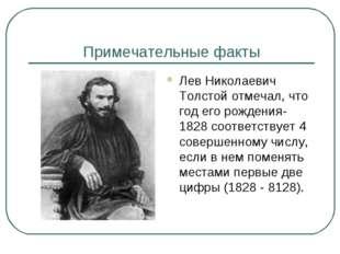 Примечательные факты Лев Николаевич Толстой отмечал, что год его рождения-182