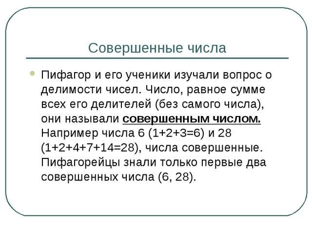 Совершенные числа Пифагор и его ученики изучали вопрос о делимости чисел. Чис...