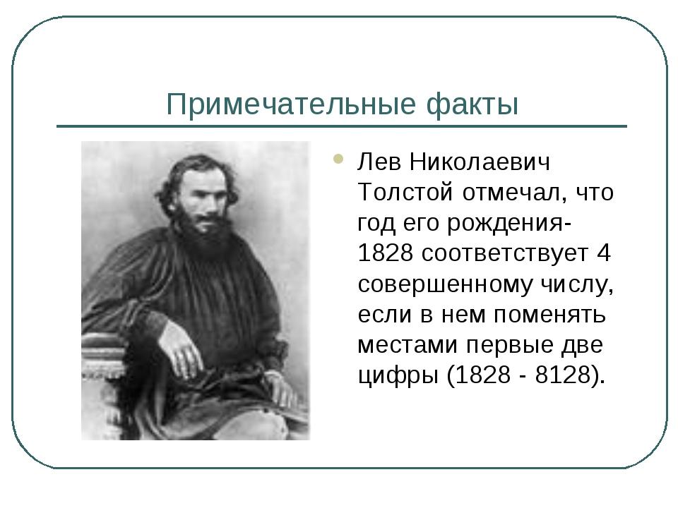 Примечательные факты Лев Николаевич Толстой отмечал, что год его рождения-182...