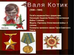 (1930 – 1944) Погиб в неравном бою с фашистами. Награждён Орденом Ленина и От