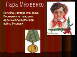 Погибла 4 ноября 1943 года. Посмертно награждена орденом Отечественной войны