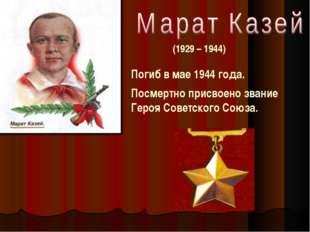 Погиб в мае 1944 года. Посмертно присвоено звание Героя Советского Союза. (19