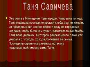 Она жила в блокадном Ленинграде. Умирая от голода, Таня отдавала последние кр