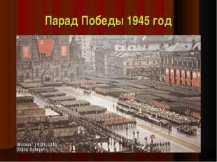 Парад Победы 1945 год