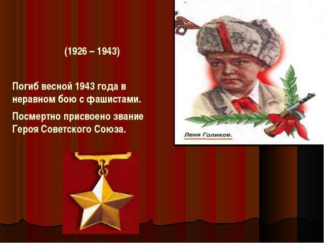 Погиб весной 1943 года в неравном бою с фашистами. Посмертно присвоено звани...