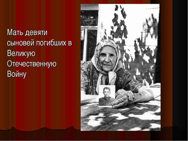 Мать девяти сыновей погибших в Великую Отечественную Войну