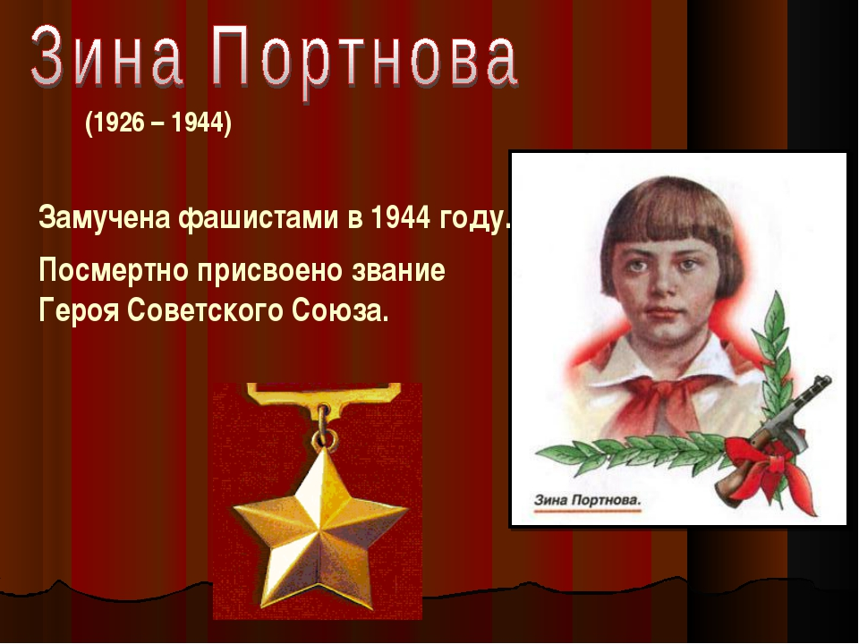 (1926 – 1944) Замучена фашистами в 1944 году. Посмертно присвоено звание Гер...