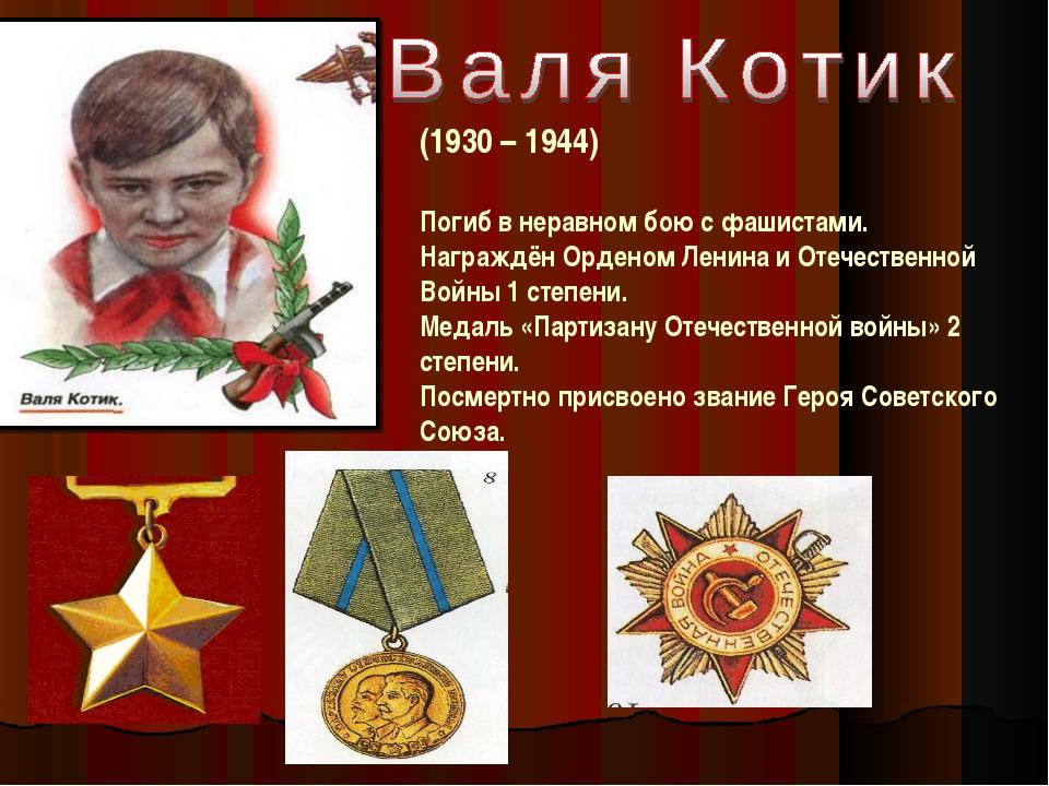 (1930 – 1944) Погиб в неравном бою с фашистами. Награждён Орденом Ленина и От...