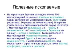 Полезные ископаемые На территории Бурятии разведано более 700 месторождений р