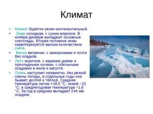 Климат Климат Бурятии резко-континентальный. Зима холодная, с сухим морозом.