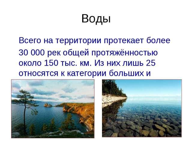 Воды Всего на территории протекает более 30 000 рек общей протяжённостью окол...