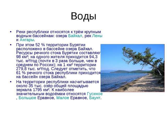 Воды Реки республики относятся к трём крупным водным бассейнам: озера Байкал,...
