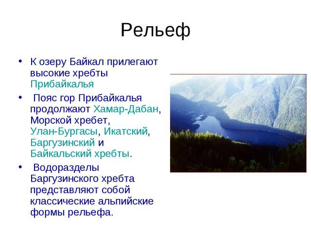 Рельеф К озеру Байкал прилегают высокие хребты Прибайкалья Пояс гор Прибайкал...
