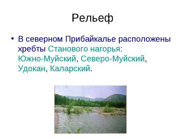 Рельеф В северном Прибайкалье расположены хребты Станового нагорья: Южно-Муйс...